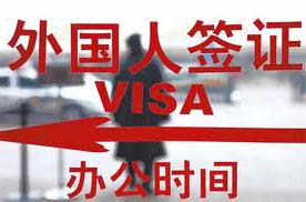 Visa chinois au japon