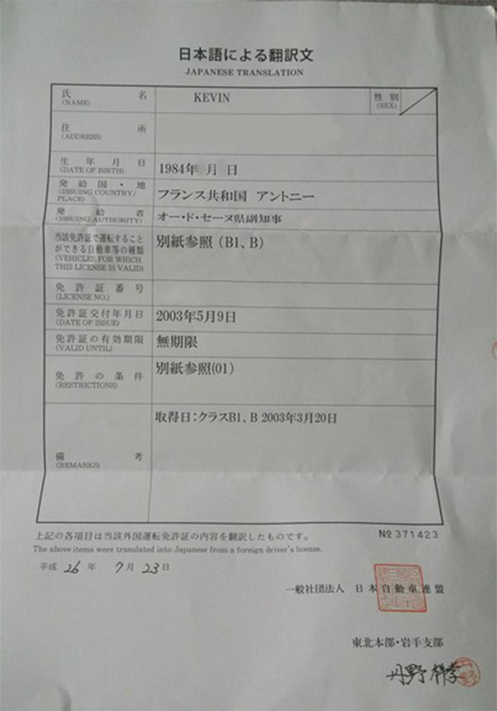 Conduire au japon maj autoroute wakarimasen - Comment avoir son permis de conduire du premier coup ...