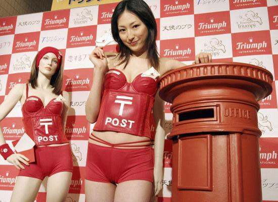 poste-japon-1